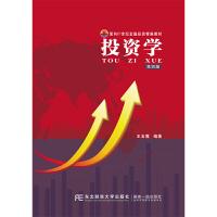 投资学(第四版)