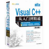 Visual C++从入门到精通(第4版)