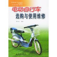 电动自行车选购与使用维修