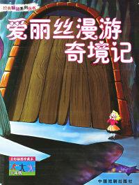 爱丽丝漫游奇境记——经典畅销系列丛书