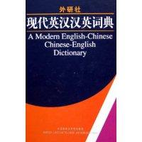 现代英汉汉英词典(精)