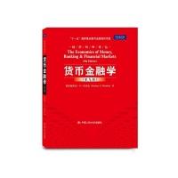 货币金融学(第九版)