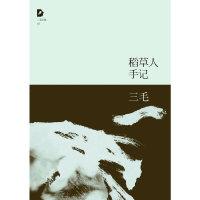 稻草人手记(2011年版)