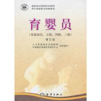 育婴员  (基础知识、5级、4级、3级)(修订版)