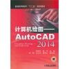 计算机绘图-AutoCAD 2014