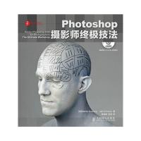 Photoshop摄影师终极技法-(附光盘)