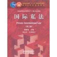 国际私法(第三版)(内容一致,印次、封面或原价不同,统一售价,随机发货)