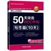 写作篇(10天)-50天攻克BEC中级-剑桥商务英语应试辅导用书