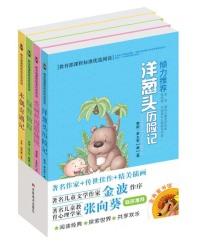 爱丽丝漫游仙境 木偶奇遇记 洋葱头 绿野仙踪(全四册)