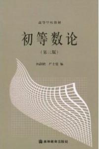 初等数论(第三版) (内容一致 印次 封面 原价不同 统一售价 随机发货)