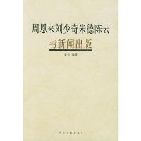 周恩来 刘少奇 朱德 陈云与新闻出版
