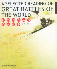 世界著名战役:英汉读本(上册)