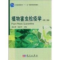 植物害虫检疫学(第二版)