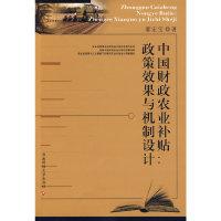 中国财政农业补贴:政策效果与机制设计
