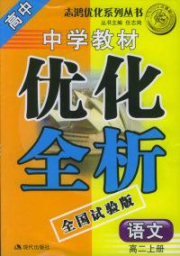 中学教材优化全析:语文高二上册