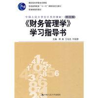 《财务管理学》学习指导书(第五版)