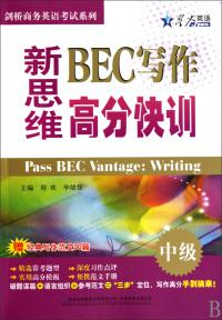 新思维BEC写作高分快训(中级)