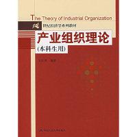 产业组织理论(本科生)