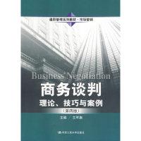 商务谈判-理论.技巧与案例-(第四版)