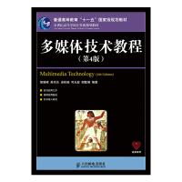 多媒体技术教程(第4版)