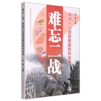 难忘二战:硝烟中国旗国徽国歌的故事