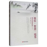 情怀·智慧·境界:教育名家演讲录(1)