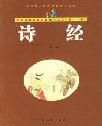 诗经(注音版)——中华儿童古典启蒙教育丛书