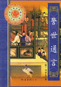 中国古典名著精华·三言二拍(全六册)