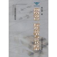 网络效应、标准竞争与公共政策——产业经济学前沿问题研究丛书
