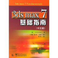 3ds max7基础指南(中文版)