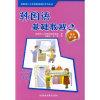 韩国语基础教程(2)同步练习册
