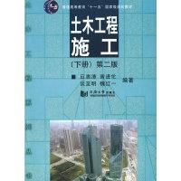 土木工程施工(下册)(第二版)