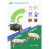 目标养猪新法——养殖新模式丛书