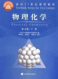 物理化学(第五版)(下册)