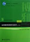 远程教育原理与技术(第二版)