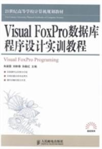 Visual Foxpro数据库程序设计实训教程