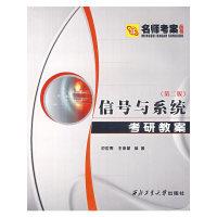 信号与系统考研教案(第二版)