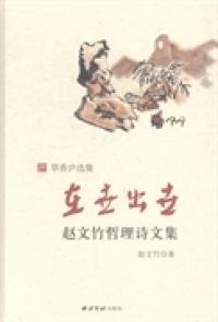 咪咪和它的伙伴们—赵文竹哲理漫画集