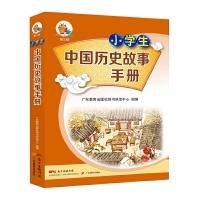 小学生中国历史故事手册/小知了工具书系列(第2辑)