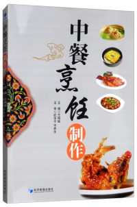 中餐烹饪制作