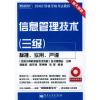 信息管理技术(三级)