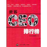 世界CEO排行榜