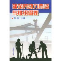 建筑劳动力市场与班组管理