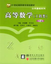 高等数学(工科类)下册——21世纪高职高专规划教材·公共基础规划