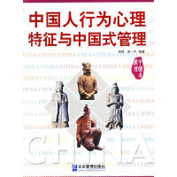中国人行为心理特征与中国式管理