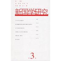 新国学研究.第3辑