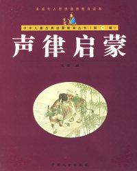 声律启蒙(注音版)——中华儿童古典启蒙教育丛书