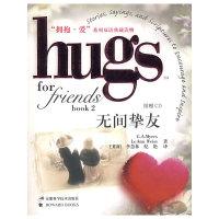 拥抱·爱——无间挚友