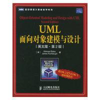 UML面向对象建模与设计(英文版·第2版)