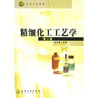 精细化工工艺学(第二版)